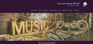 وب سایت اختصاصی ویژه آموزشگاه های موسیقی