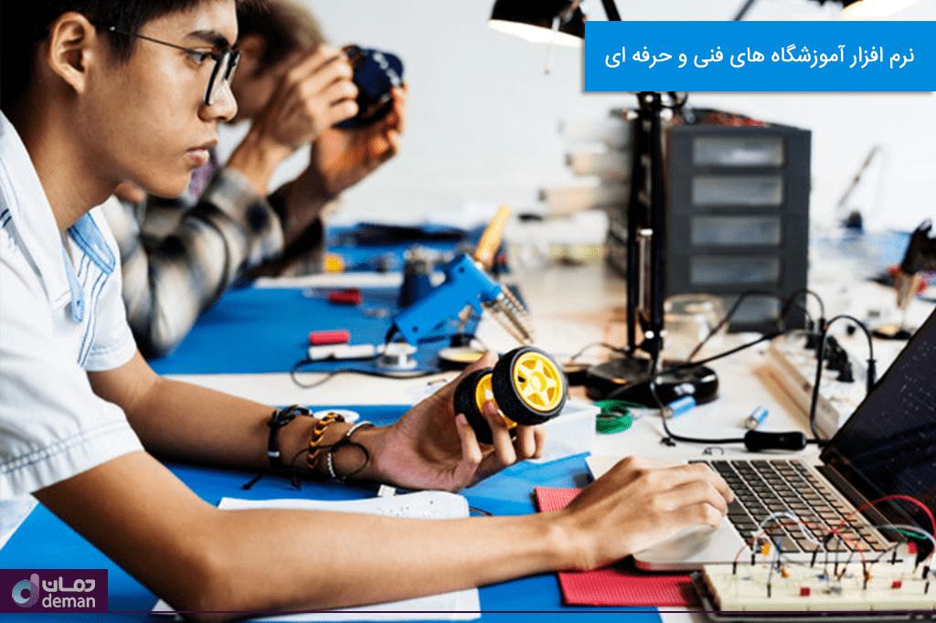 نرم افزار آموزشگاه های فنی و حرفه ای دمان