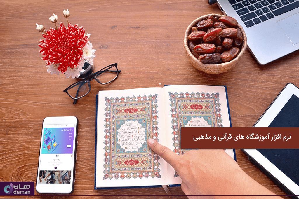 نرم افزار آموزشگاه های قرآنی و مذهبی