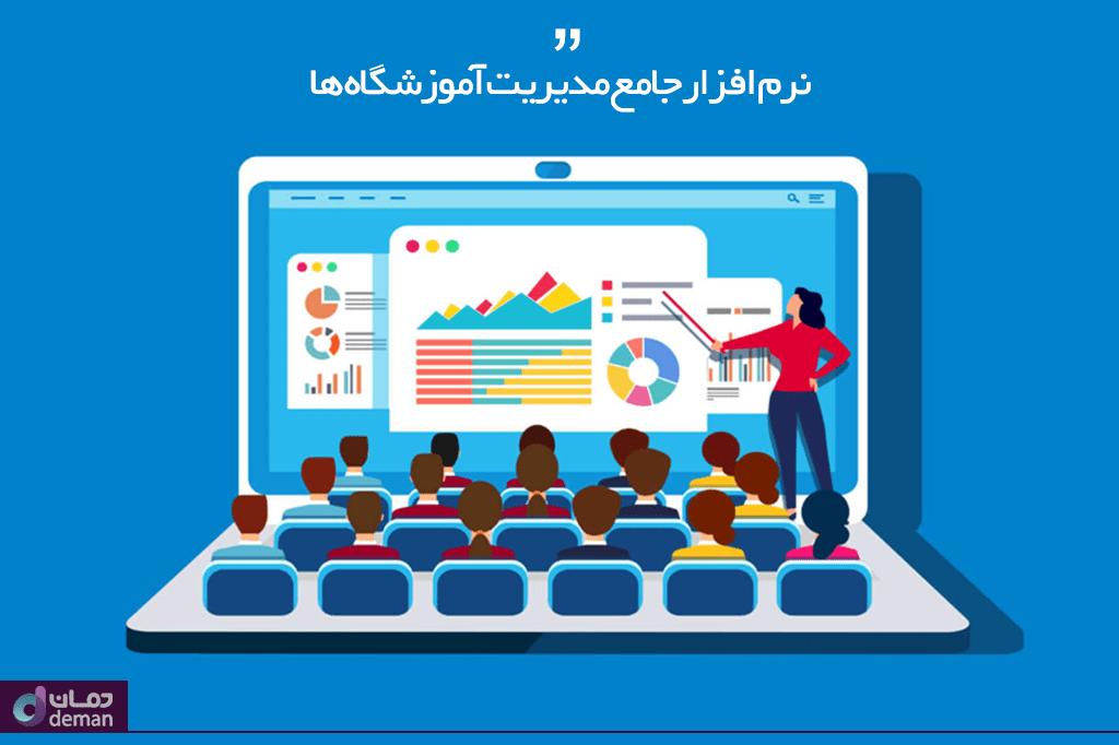 نرم افزار جامع مدیریت آموزشگاه ها