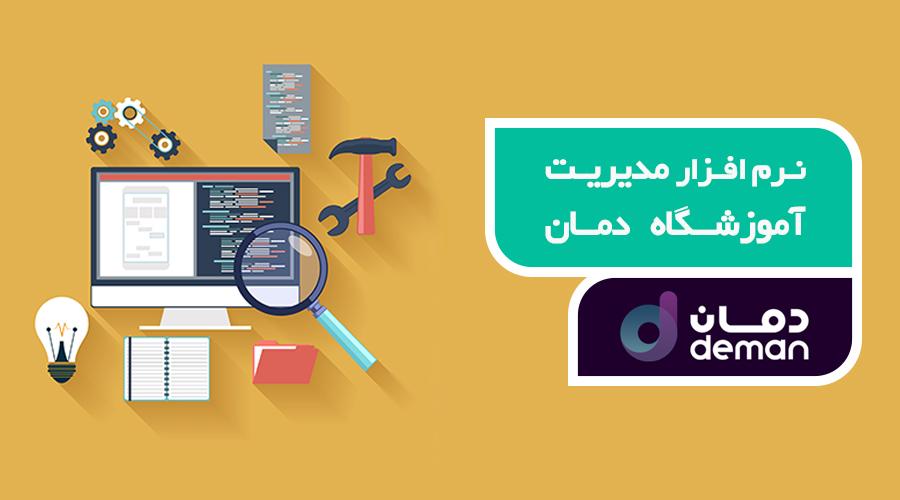 نرم افزار مدیریت آموزشگاه دمان