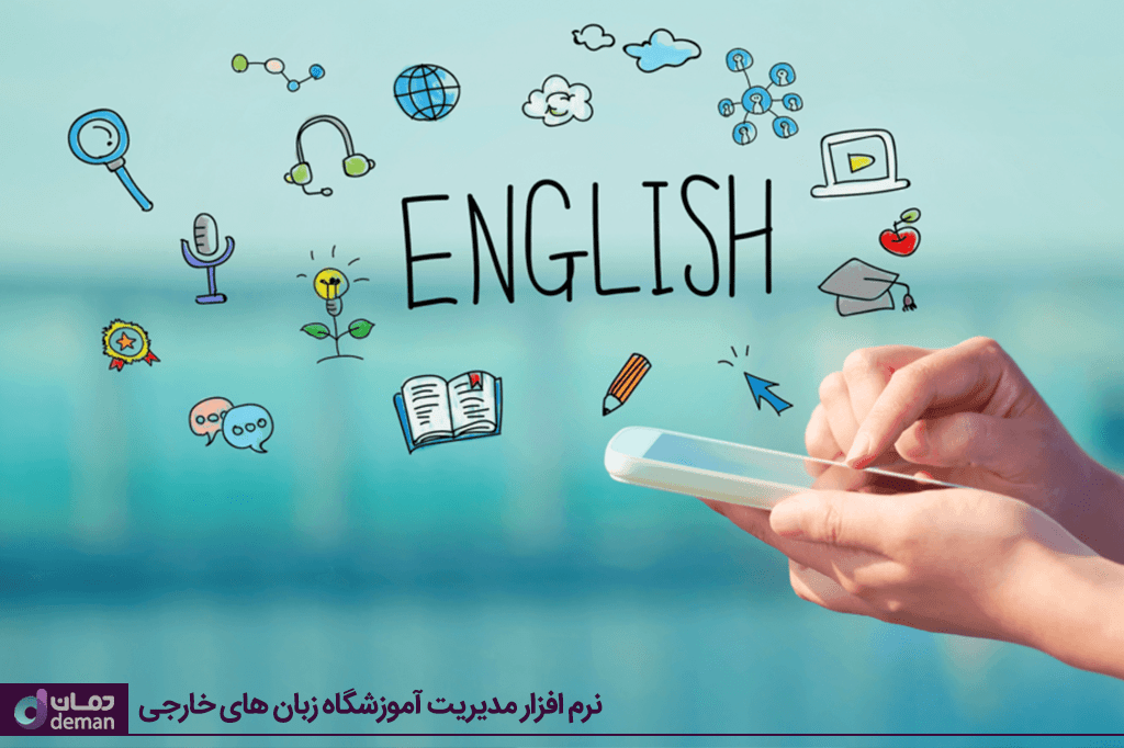 نرم افزار مدیریت آموزشگاه زبان های خارجی