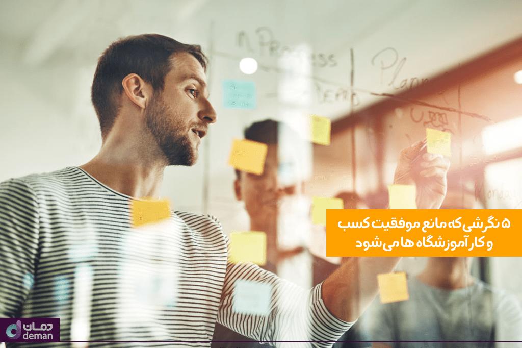 ۵نگرشی که مانع موفقیت کسب و کار آموزشگاه ها می شود