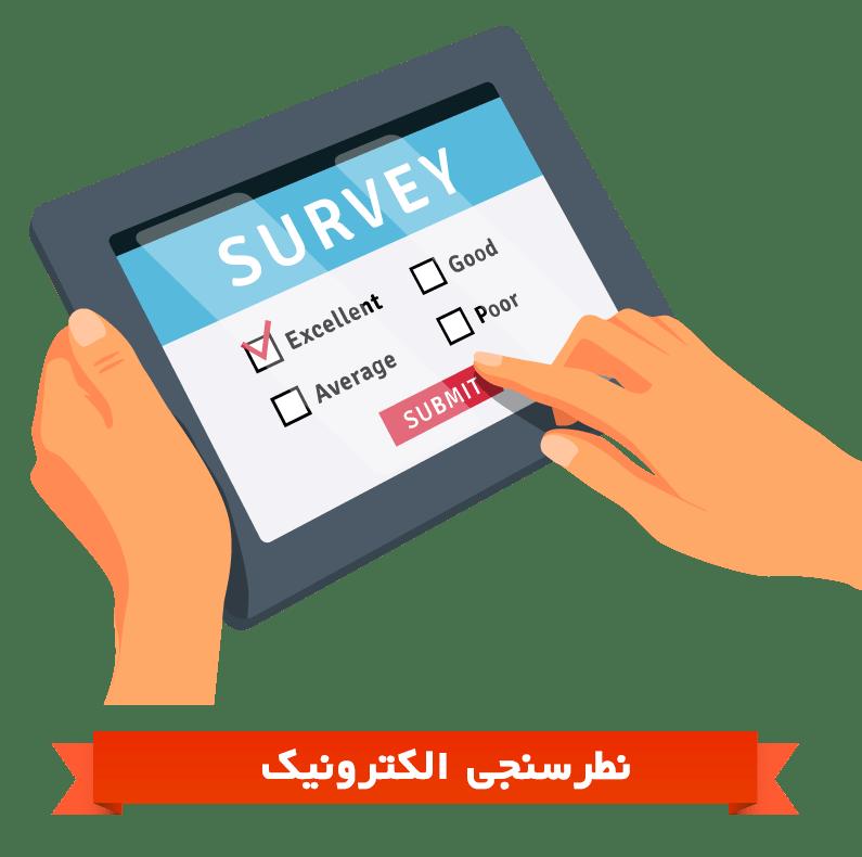 نرم افزار نظرسنجی و ارزشیابی اساتید