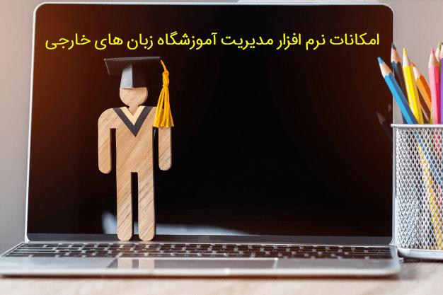 امکانات نرم افزار مدیریت آموزشگاه زبان های خارجی