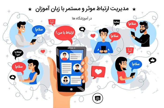 مدیریت ارتباط موثر در نرم افزار مدیریت آموزشگاه زبان های خارجی