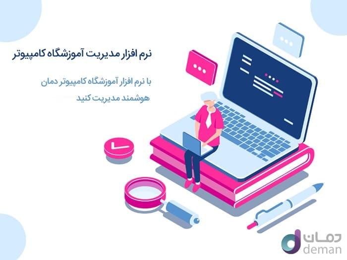 نرم افزار مدیریت آموزشگاه کامپیوتر